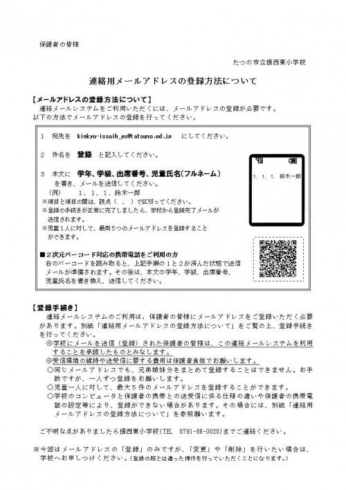緊急メール登録用01