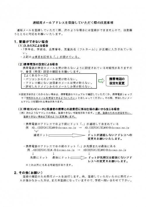 緊急メール登録用02